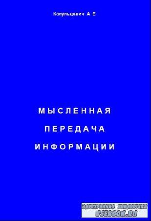 А.Е. Капульцевич - Мысленная передача информации