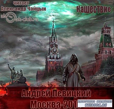 Левицкий Андрей - Москва-2016  (Аудиокнига)