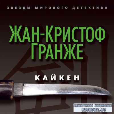 Гранже Жан-Кристоф - Кайкен  (Аудиокнига)