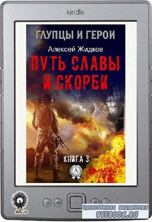 Жидков Алексей - Путь славы и скорби