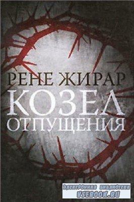Жирар Рене - Козёл отпущения (Аудиокнига)