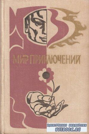 Титаренко Е., Михановский В., Киплинг Р. и др. Мир приключений 1976