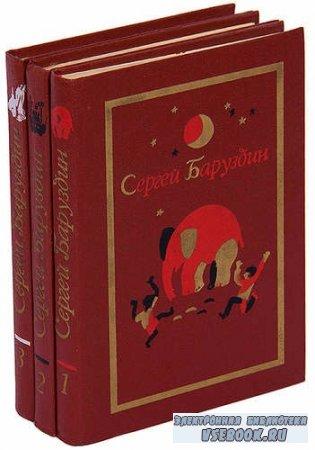 Сергей Баруздин. Собрание сочинений в 3 томах