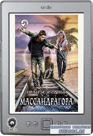 Безродный Иван - Массандрагора