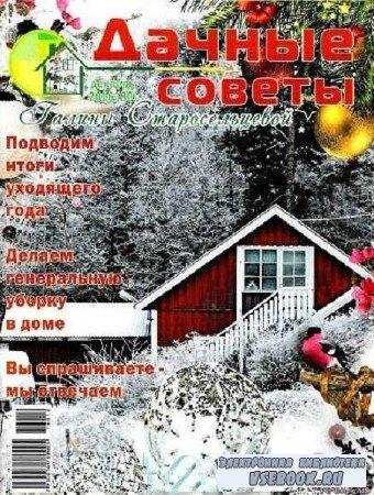 Дачные советы Галины Старосельцевой №12 - 2016