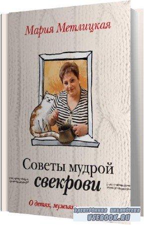 Мария Метлицкая. Советы мудрой свекрови (Аудиокнига)