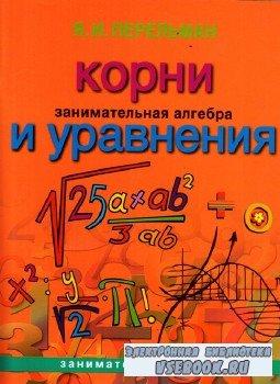 Корни и уравнения