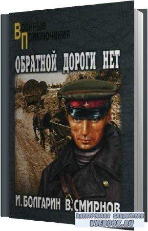 Болгарин Игорь, Смирнов Виктор. Обратной дороги нет (Аудиокнига)
