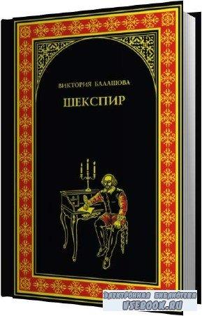 Виктория Балашова. Шекспир (Аудиокнига)