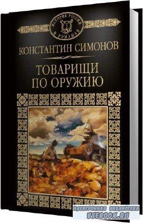 Константин Симонов. Товарищи по оружию (Аудиокнига)