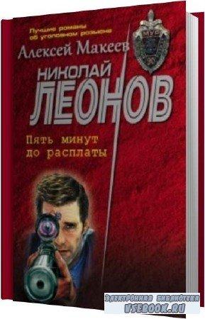 Леонов Николай, Макеев Алексей. Пять минут до расплаты (Аудиокнига)