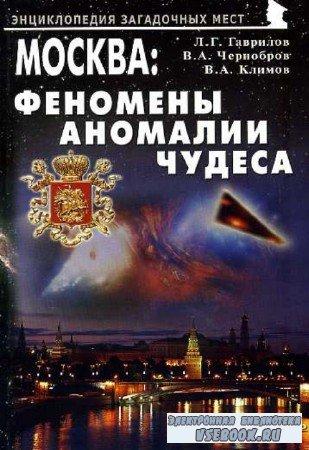 Л.Г. Гаврилов, В.А. Чернобров, В.А. Климов - Москва: феномены, аномалии, чудеса