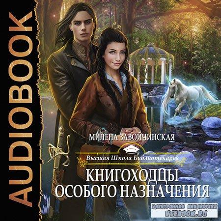 Завойчинская Милена - Книгоходцы особого назначения  (Аудиокнига)