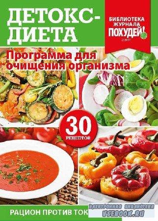 Библиотека журнала Похудей №2 Детокс-диета - 2017