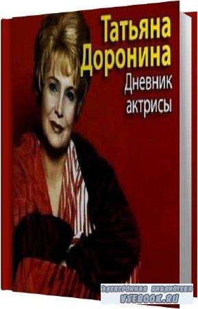 Татьяна Доронина. Дневник актрисы (Аудиокнига)