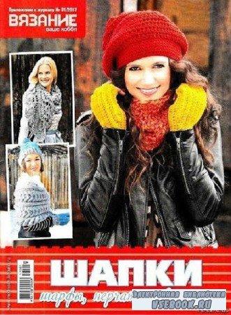 Вязание ваше хобби. Приложение к журналу №1 - 2017