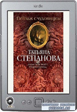 Степанова Татьяна - Пейзаж с чудовищем