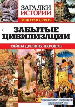 Загадки истории. Золотая серия №17 - 2016