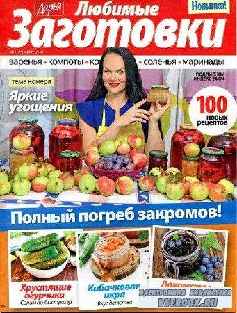 Дарья. Любимые заготовки №11 - 2016