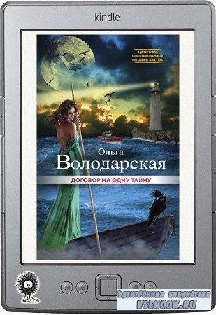 Володарская Ольга - Договор на одну тайну