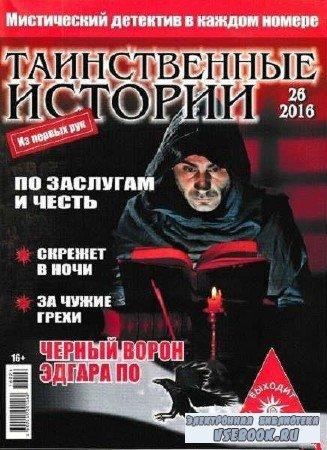 Таинственные истории №26 - 2016
