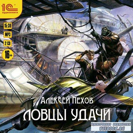 Пехов Алексей - Ловцы удачи  (Аудиокнига)