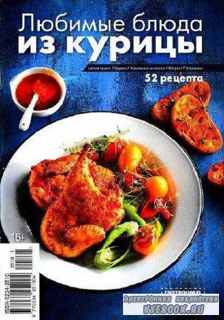Гастрономъ. Спецвыпуск №1 Любимые блюда из курицы - 2017