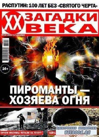 Загадки ХХ века №26 - 2016