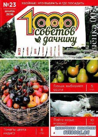 1000 советов дачнику №23 - 2016