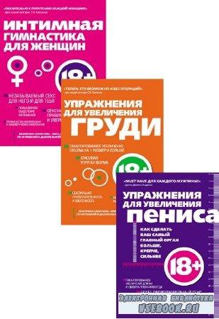 Екатерина Смирнова, Аарон Кеммер - Интимный тренажер. Сборник (3 книги)