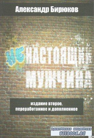 Александр Бирюков - Ненастоящий мужчина. 2-е издание