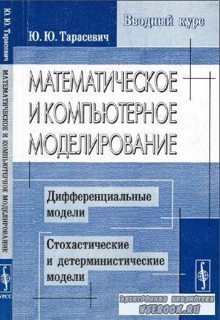 Ю.Ю. Тарасевич - Математическое и компьютерное моделирование