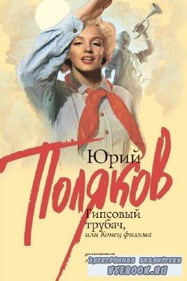 Поляков Юрий - Гипсовый трубач, или Конец фильма (Аудиокнига)