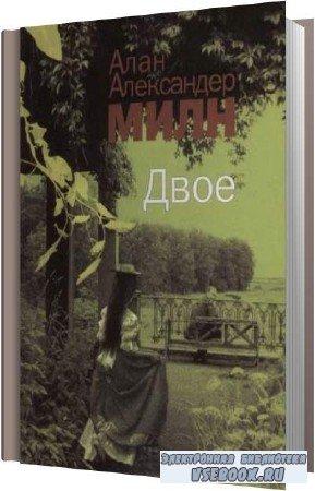 Алан Александр Милн. Двое (Аудиокнига)