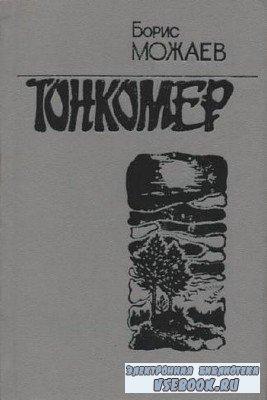 Можаев Борис - Тонкомер (Аудиокнига)