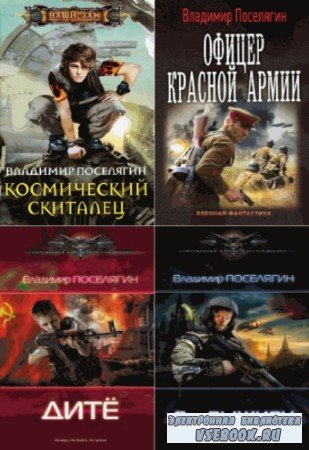 Владимир Поселягин - Владимир Поселягин. Сборник (44 книги)