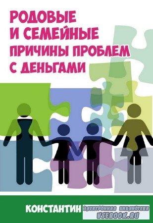 Константин Довлатов - Родовые и семейные причины проблем с деньгами
