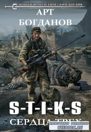 Арт Богданов - S-T-I-K-S. Сердца трех