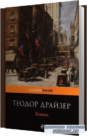 Теодор Драйзер. Титан (Аудиокнига)