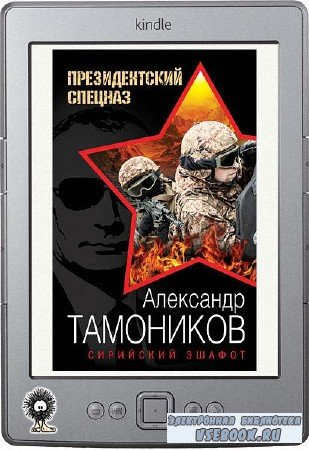 Тамоников Александр - Сирийский эшафот