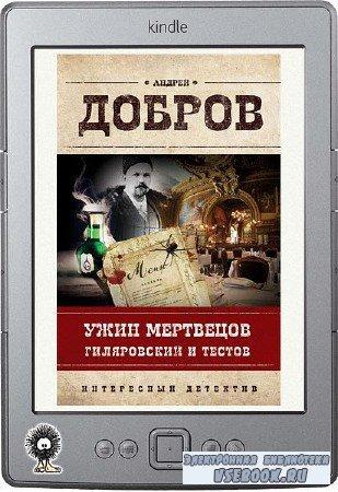 Добров Андрей - Ужин мертвецов. Гиляровский и Тестов