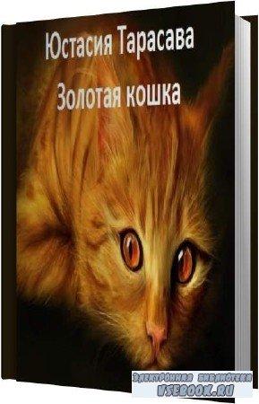 Юстасия Тарасава. Золотая кошка (Аудиокнига)