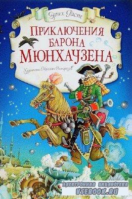 Распе Рудольф Эрих - Приключения барона Мюнхгаузена (Аудиокнига), читает Плотников Б.