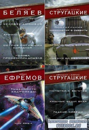 коллектив - Звезды советской фантастики. Сборник (5 томов)