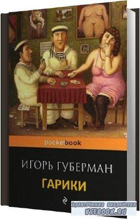 Игорь Губерман. Гарики (Аудиокнига)