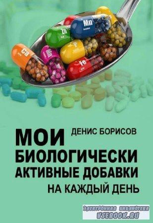 Денис Борисов - Мои биологически активные добавки на каждый день