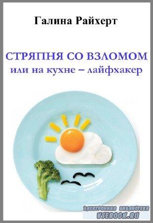 Галина Райхерт - Стряпня со взломом или на кухне – лайфхакер