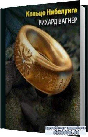Рихард Вагнер. Кольцо Нибелунга. Избранные работы (Аудиокнига)