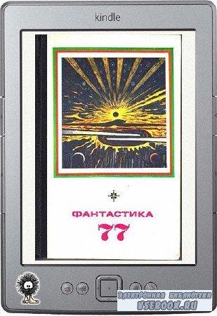 Щербаков Владимир (составитель) - Фантастика 1977 (антология)