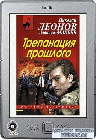 Леонов Николай, Макеев Алексей - Трепанация прошлого